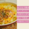 ポテトグラタンのレシピ