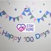 【生後100日・3、4ヶ月検診】 乳児湿疹の続き…