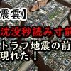 【地震雲】日本沈没秒読み?!南海トラフ地震の前兆が現れる!!