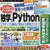 日経ソフトウェア 2019年5月号