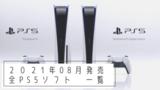 【動画あり】【PlayStation5】2021年 08月発売 全PS5ソフト 一覧 + NFT!!