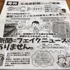 最近の北海道新聞が攻めている件について