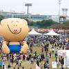 「まんパク in 万博 2017」 大阪・万博記念公園で食フェス開催 2017年10月に実施予定
