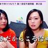 【vimeo動画】悩ログ 脱!音信不通問題 第2回目