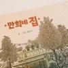 韓国の絵本:만희네 집 (マンヒのいえ)