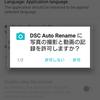 Xperia 写真のDSCに自動で日付、名前変更でるアプリ DSC Auto Rename