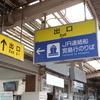 厳島(宮島)から大久野島へ