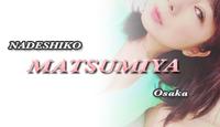 《 体験談 》 大阪・北新地 ♡ マダムに魅せられて… ♡ 松宮 『なでしこ』