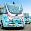 #779 バス停6箇所を増設、国内自治体初の自動運転バス 2021年2月18日、茨城・境町