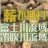 【更新】富士川と笛吹川流域では、大規模な伐採木の配布が予定されています 山梨・静岡県