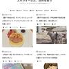 【ブログカスタマイズ】トップページの記事一覧をカード式にしました