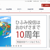 【投資信託】ひふみ投信の運用状況(17ヵ月目)