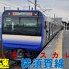 【スカレンジ】総武快速・横須賀線の新型車両に乗ってみた!