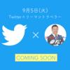 9/5(火) Twitterで新企画やります!