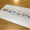 ついに関ジャニ∞のファンクラブに入会できました
