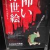 【★★☆】怖い浮世絵(太田記念美術館)