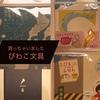 滋賀・琵琶湖をモチーフにした文具 - びわこ文具