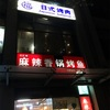 外さない日本の焼肉、定番店。まる福(大望路店)