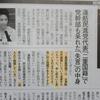 マジ?民進党・蓮舫「二重国籍騒動では台湾駐日代表部に迷惑をかけた。他に何か問題があるんですか?」