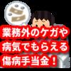 【傷病手当金】「業務外」のゲガや病気は傷病手当金がもらえる!