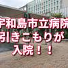 宇和島市立病院へ行ってきた!入院した時の思い出話!