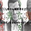 【1巻から最新巻まで】人気漫画『うなぎ鬼』を実質無料で読む方法【違法なし】