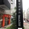 【大食い】台東区カレー対決🔥 GANGA(浅草橋) マントラ(上野) デリー(湯島) さて、栄光の第一位は?