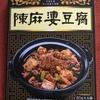 ヤマムロ陳麻婆豆腐の素 成都から輸入 作り方も紹介 正直レビュー