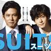 【ロケ地情報】ドラマ「SUITS-スーツ-」