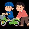 (自転車が怖いお子さんに)怖がりの子供が補助輪を卒業できた練習方法