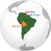 南アメリカの赤黄緑の国旗