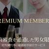 """PREMIUM MEMBERS(プレミアムメンバーズ)は、""""外見""""と""""年収""""にこだわった婚活サイト"""