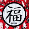 ショップオリカラのタイニークラッシュ 、クラッシュ9が入った「HAMA2021年福袋」本日8時頃通販開始!