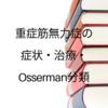 重症筋無力症の症状・治療・Osserman分類