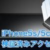 iPhone5s/5c/5検証済みアクセサリー(保護フィルム・ケース・iOS7対応ケーブル)を一挙紹介!さあ、みなさんはどれを選ぶ?