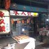 「カラスミ」を買いに行きました。【台湾滞在中】