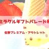 ミラクルギフトパレード号(サンリオカフェワゴン)に新メニュー「キャラクタークレープ」登場!in佐野プレミアムアウトレット
