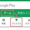 【Android】セール中の有料スマホゲームはGoogle Play ストアのココで確認しよう