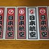 日本航空・JALの 都道府県「千社札シール」配布期限は、2017年6月30日まで