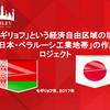 ベラルーシ大使館より「日本・ベラルーシ工業地帯」の案内