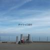 一ヶ月かけて自転車で北海道一周した 5日目(知内〜江差)