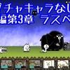 【プレイ動画】未来編第3章 ラスベガス