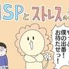 HSPとストレスの器