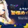 【サマナーズウォー】キラキラ星集めイベントがきます!