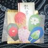 興福寺中金堂落慶法要散華と年末のご挨拶