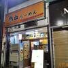 熱血らーめん in Yokohama@阪東橋/黄金町【閉店】