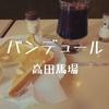 【高田馬場朝食】昭和残る学生街の喫茶店「パンデュール」ワンコインモーニング