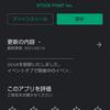 【ポイント投資】STOCK POINT for CONNECT のAndroid版アップデートの提供開始!そしてさっそく1株(σ・∀・)σゲッツ!!