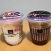 【お得情報】ローソンのウチカフェフラッペを108円で買う方法