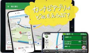 【無料&有料】カーナビアプリおすすめ7選、オフライン利用・渋滞情報取得できるものは?
